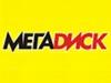 МЕГАДИСК, сеть медиасалонов Новосибирск