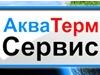 АКВАТЕРМСЕРВИС, торгово-монтажная компания Новосибирск