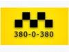 АБВ-АВТО, служба заказа пассажирского транспорта Новосибирск