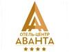 АВАНТА, отель-центр Новосибирск