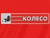 КОЛЕСО оптово-розничная компания Новосибирск