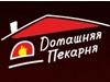 ДОМАШНЯЯ ПЕКАРНЯ Новосибирск