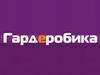 ГАРДЕРОБИКА, производственно-торговая компания Новосибирск