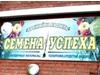 СЕМЕНА УСПЕХА магазин Новосибирск