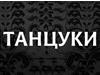 ТАНЦУКИ Новосибирск