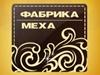 ФАБРИКА МЕХА, меховой магазин Новосибирск
