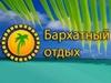 БАРХАТНЫЙ ОТДЫХ, турфирма Новосибирск