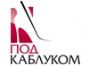 ПОД КАБЛУКОМ сеть магазинов Новосибирск
