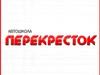 ПЕРЕКРЕСТОК, автошкола Новосибирск