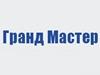 ГРАНД МАСТЕР, монтажная компания Новосибирск