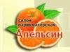 АПЕЛЬСИН, салон-парикмахерская Новосибирск