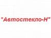 АВТОСТЕКЛО-Н, компания по ремонту автостекол Новосибирск