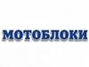 МОТОБЛОКИ, специализированный магазин Новосибирск