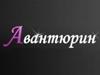 АВАНТЮРИН, магазин бижутерии и аксессуаров Новосибирск