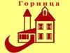 ГОРНИЦА, квартирное бюро Новосибирск