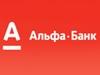 АЛЬФА-БАНК, Новосибирский филиал Новосибирск