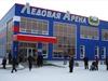 ЛЕДОВАЯ АРЕНА, ледовый дворец спорта Новосибирск