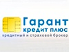 ГАРАНТ КРЕДИТ ПЛЮС, кредитный и страховой брокер Новосибирск
