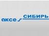 АКСЕ-СИБИРЬ, торговая компания Новосибирск