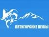 ПЯТИГОРСКИЕ ШУБЫ магазин Новосибирск