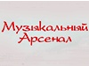 МУЗЫКАЛЬНЫЙ АРСЕНАЛ, магазин Новосибирск
