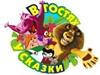 В ГОСТЯХ У СКАЗКИ, детское кафе Новосибирск