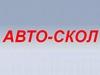 АВТО-СКОЛ, мастерская автостекол Новосибирск