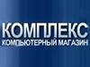 КОМПЛЕКС, торгово-сервисная компания Новосибирск