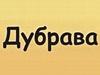 ДУБРАВА, фабрика погонажных изделий Новосибирск