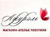 АЖУРЭЛЬ, магазин-ателье Новосибирск