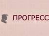 ПРОГРЕСС, юридическая компания Новосибирск