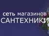 МАГАЗИН САНТЕХНИКИ ИП Шершнев В.Г. Новосибирск