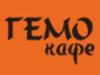 ГЕМО, кафе Новосибирск
