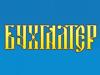 БУХГАЛТЕР магазин Новосибирск