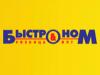 БЫСТРОНОМ супермаркет Новосибирск