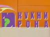 КУХНИ РОНА салон Новосибирск