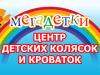 МЕГАДЕТКИ магазин Новосибирск