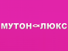 МУТОН ЛЮКС магазин Новосибирск