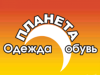 ПЛАНЕТА ОДЕЖДЫ ОБУВИ магазин Новосибирск