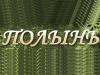 ПОЛЫНЬ магазин одежды Новосибирск