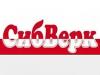 СИБВЕРК торговая компания Новосибирск