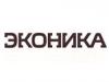 ЭКОНИКА магазин обуви Новосибирск