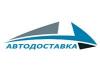 АВТОДОСТАВКА Новосибирск