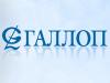 ГАЛЛОП оптовая компания Новосибирск