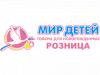 МИР ДЕТЕЙ интернет-магазин Новосибирск