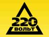 220 ВОЛЬТ магазин Новосибирск