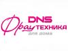 ДНС ФРАУ ТЕХНИКА магазин Новосибирск