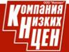 Компания Низких Цен Новосибирск