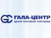 ГАЛАЦЕНТР центр оптовой торговли Новосибирск