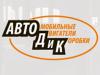 АВТОДИК автоцентр Новосибирск
